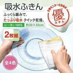 日本品牌【MARNA】優吸水抹布(2枚組) K243 (4色可選)