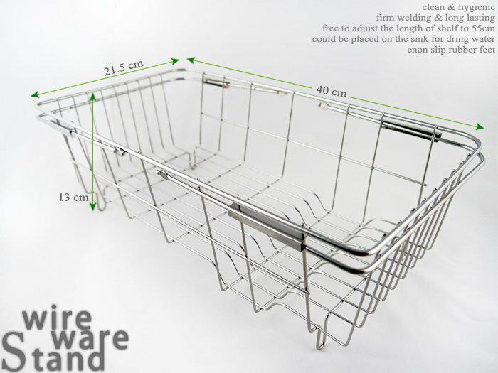 快樂屋? 可伸縮式 不鏽鋼 水槽籃 /洗菜籃 /碗盤蔬果瀝水網