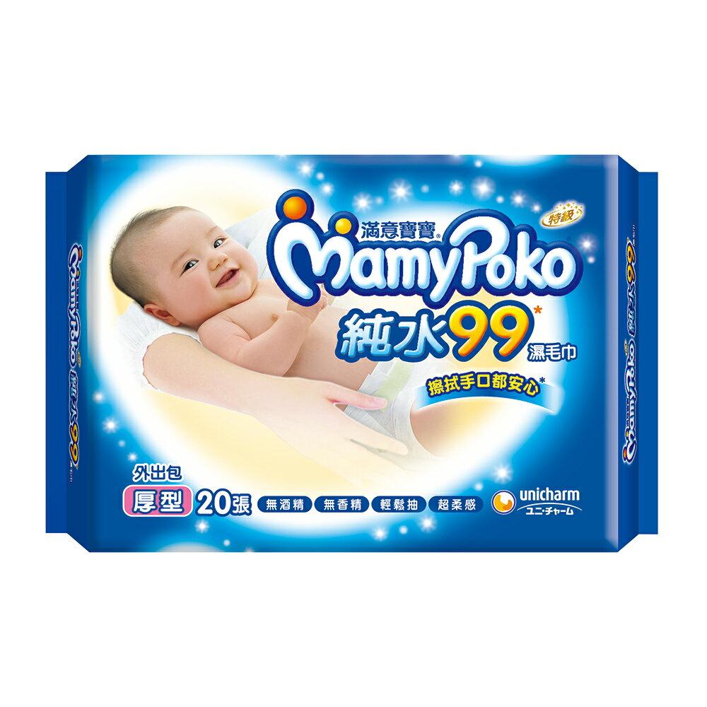 pregshop孕味小舖《滿意寶寶》滿意寶寶超柔感純水濕巾厚型外出包20片/24包