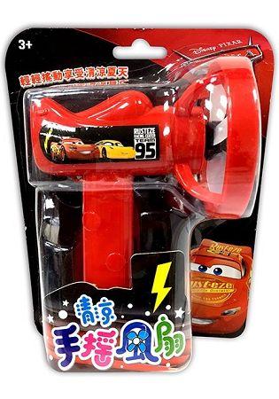 清涼手搖風扇 CARS 3