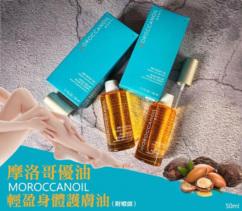 【懶人肌膚保養的小秘訣】摩洛哥優油 MOROCCANOIL 輕盈身體護膚油 身體油 保養 1