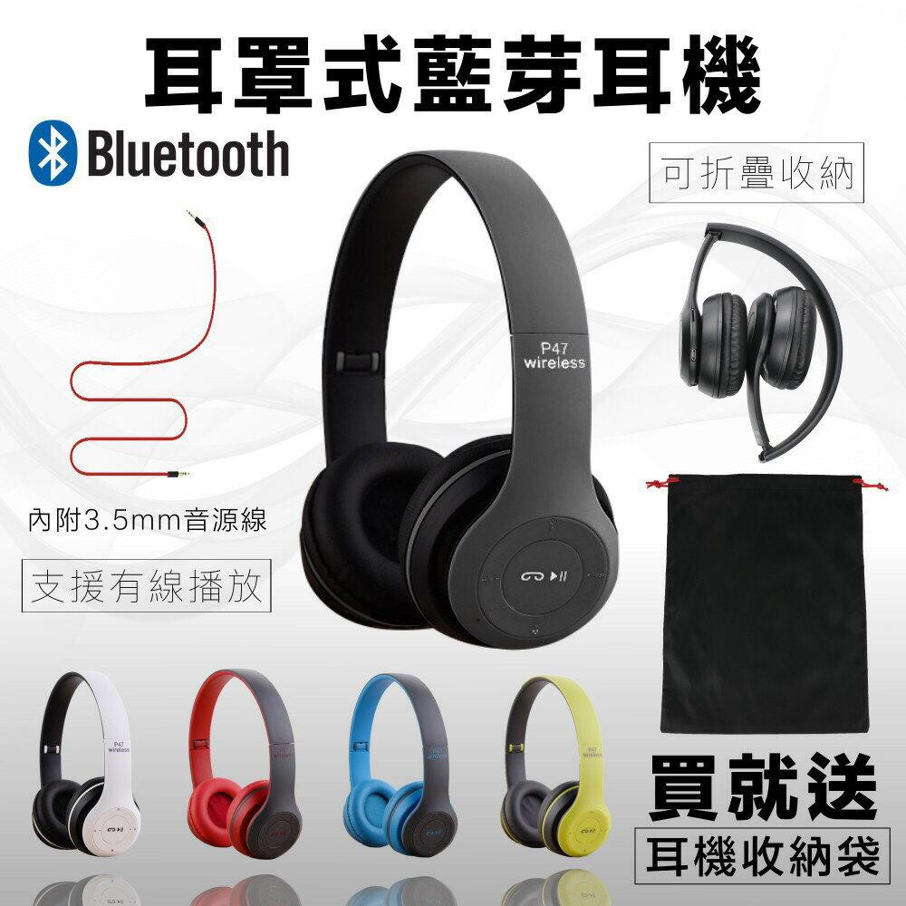 【耳罩式藍芽耳機→送收納袋】立體聲 藍芽耳機 摺疊 折疊式 頭戴式 運動 重低音 魔音耳機 耳機 P47【AC016】