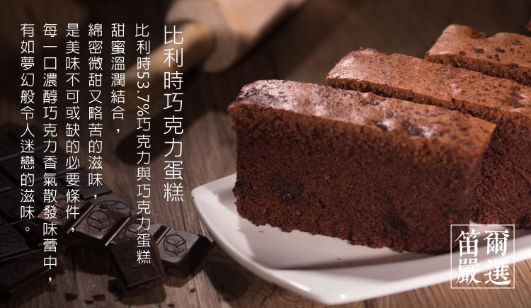 比利時巧克力蛋糕(600g / 盒)-笛爾手作現烤蛋糕 1