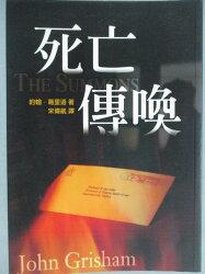 【書寶二手書T7/翻譯小說_JOH】死亡傳喚_約翰‧葛里遜