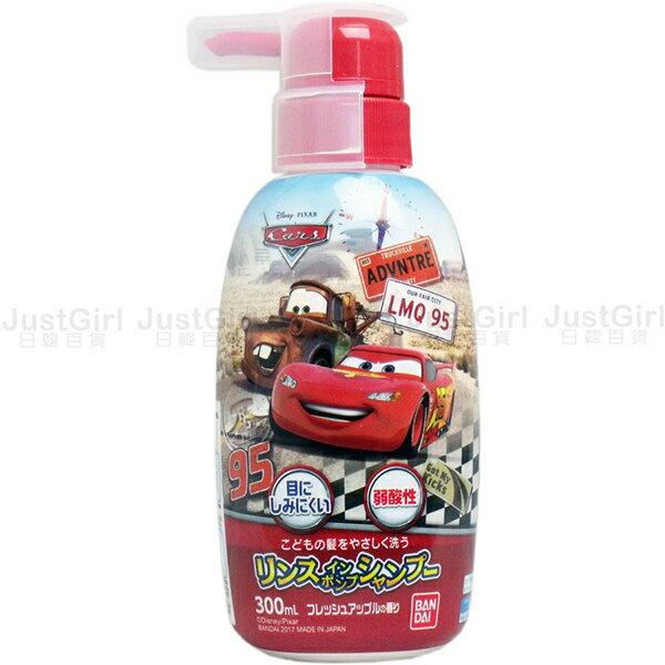 迪士尼 CARS 麥坤 兒童 洗髮精 洗髮乳 低刺激弱酸性 300ml 嬰幼兒 居家 正板日本進口 JustGirl