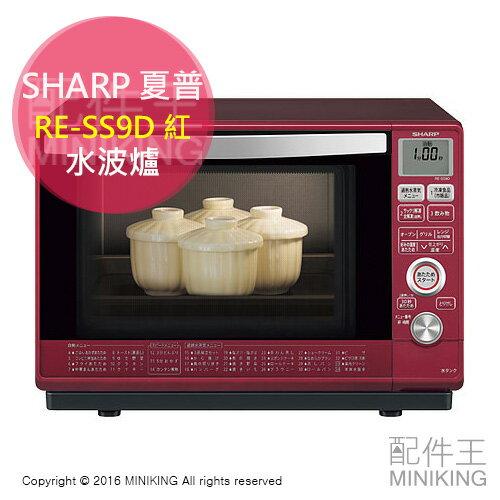 【配件王】免運代購 SHARP 夏普 RE-SS9D 紅 水波爐 微波爐烤箱23L 過熱水蒸氣 烤麵包 自動菜單 勝SS8B
