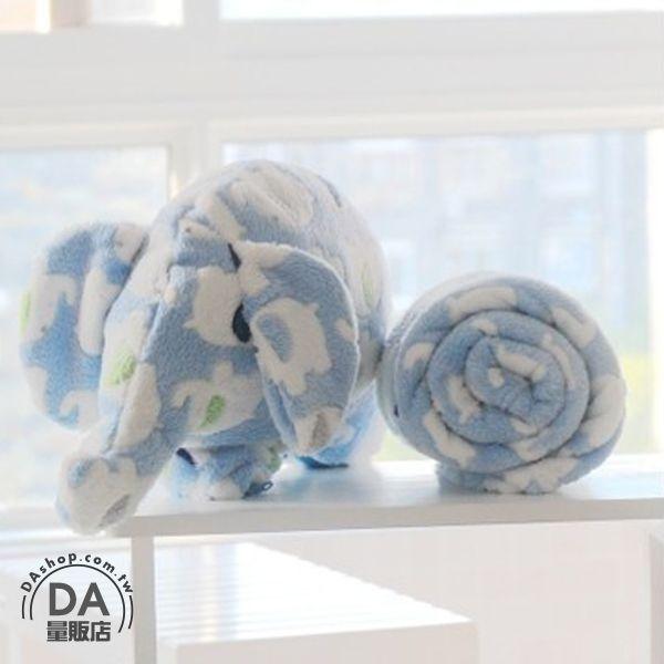 《DA量販店》兩用 抱枕 毯子 空調毯 午睡枕 冷氣毯 小涼被 嬰兒毯 藍色小象 附真空袋(79-6827)