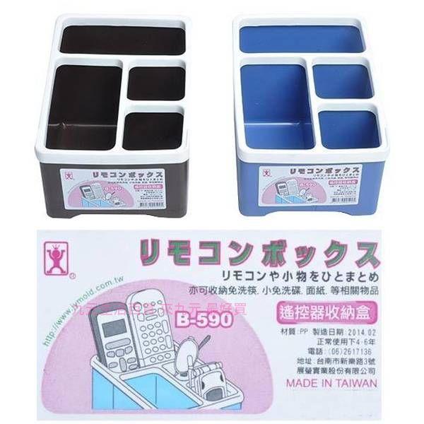 【九元生活百貨】遙控器收納盒 置物盒
