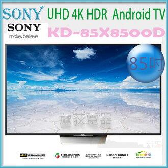至12/26註冊送贈品【SONY~蘆荻電器】全新【SONY BRAVIA 4KHDR液晶電視】 KD-85X8500D