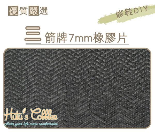 糊塗鞋匠:○糊塗鞋匠○優質鞋材N198台灣製造三箭牌7mm橡膠片黑色另有4mm修鞋DIY
