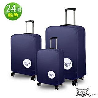 【EasyFlyer】行李箱馬甲式防塵套(24吋-藍色)