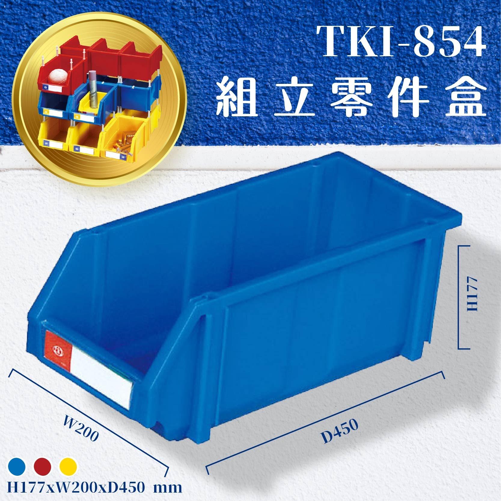 輕鬆收納【天鋼】TKI-854 組立零件盒(藍) 耐衝擊 整理盒 工具盒 分類盒 收納盒 零件 工廠 車廠