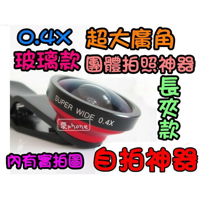 自拍神器 0.4X 大廣角 廣角手機鏡頭 手機 外接 iphone 5/6/HTC/三星 團體照
