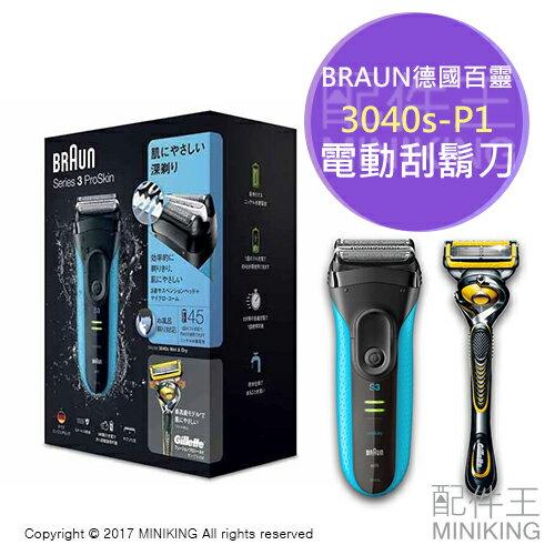 【配件王】日本代購德國百靈BRAUN電動刮鬍刀series33040s-P1三刀頭可水洗三色