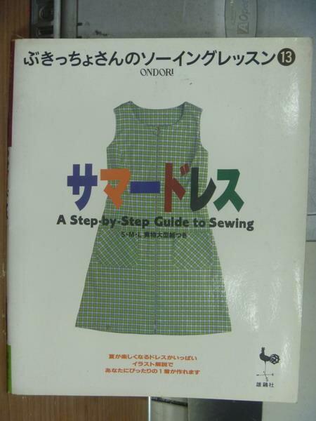 【書寶二手書T3/美工_PMB】夏裝_ONDORI_日文雜誌_封面白底綠洋裝