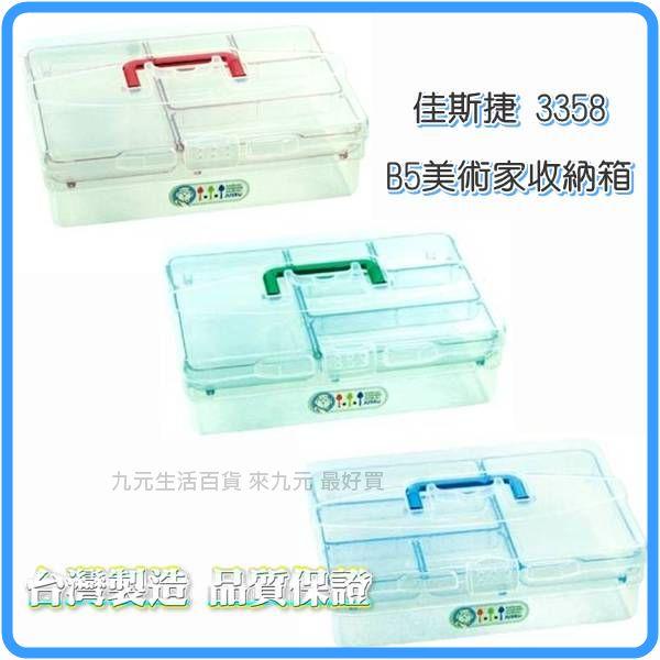 【九元生活百貨】佳斯捷 3358 B5美術家收納箱 整理盒 置物盒