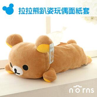 NORNS【拉拉熊趴姿玩偶面紙套】正版SAN-X懶懶熊 輕鬆熊 面紙盒 娃娃 可愛 禮物 卡通