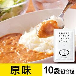 五島鯛高湯熬製的百搭美味咖哩(原味) 10入組