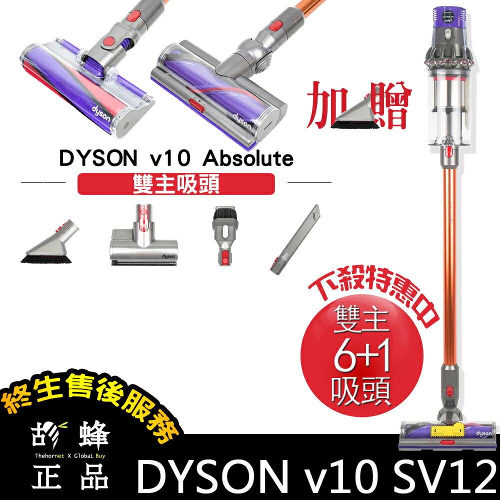 Dyson Cyclone SV12 V10 Absolute 六吸頭版 加贈軟毛吸頭 雙主吸頭 無線 手持 吸塵器