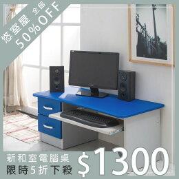 電腦桌 天空 二門抽屜 可置鍵盤 便利 傢俱