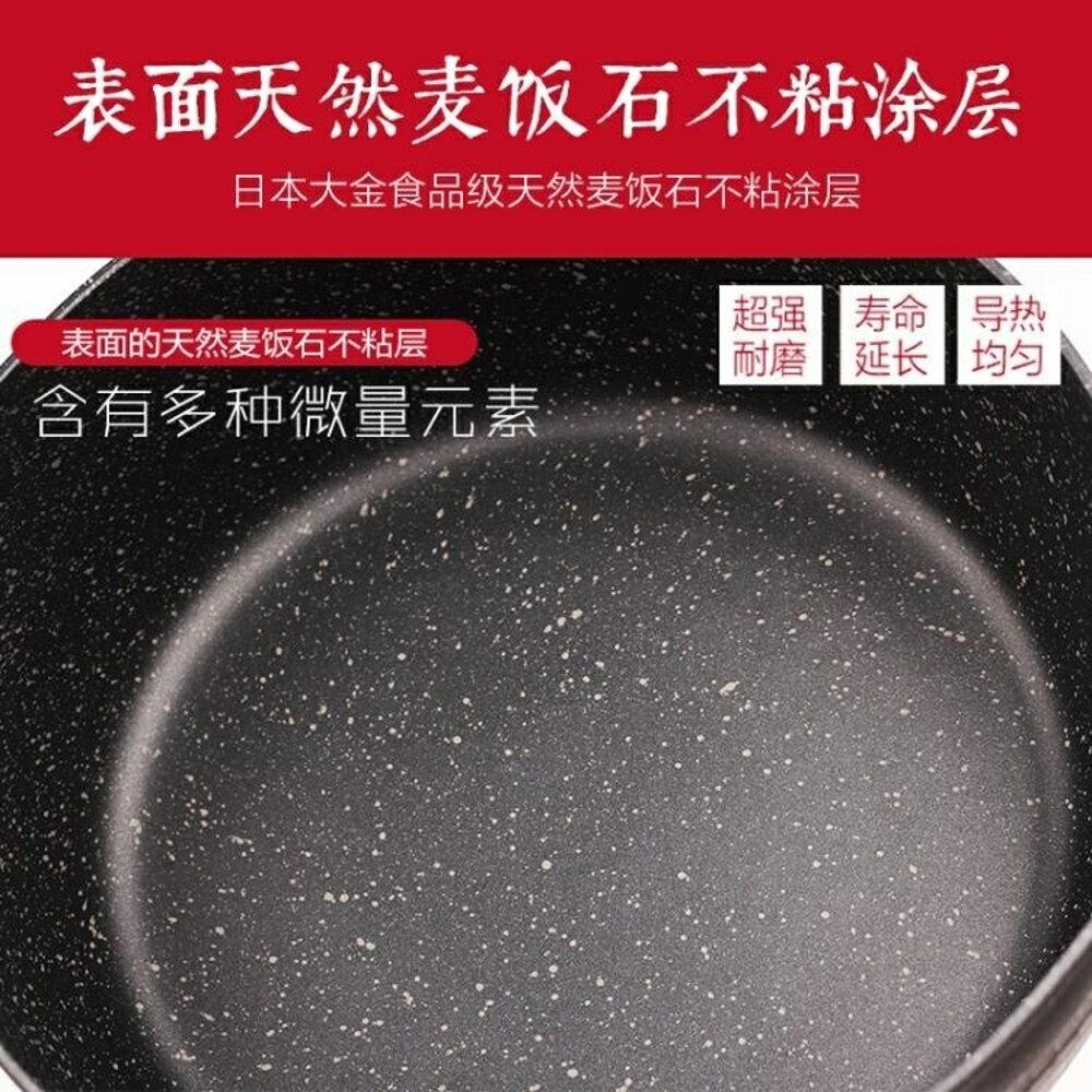 不粘鍋日式雪平鍋熱奶鍋不粘鍋單柄不沾家用小湯鍋燉鍋燃氣電磁爐20CM 年貨節預購