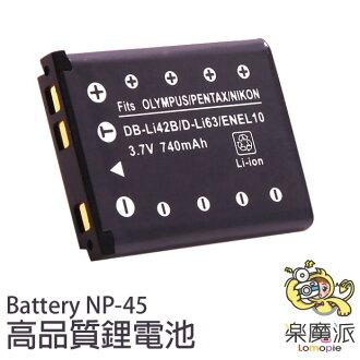 『樂魔派』富士 NP-45 高品質鋰電池 Li-42B 適用 拍立得相機 MINI 90 SP-2 SP2 相印機