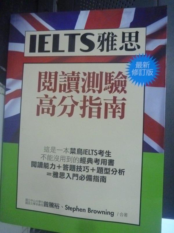 【書寶二手書T1/語言學習_YHU】IELTS雅思閱讀高分指南(最新修訂版)_Stephen