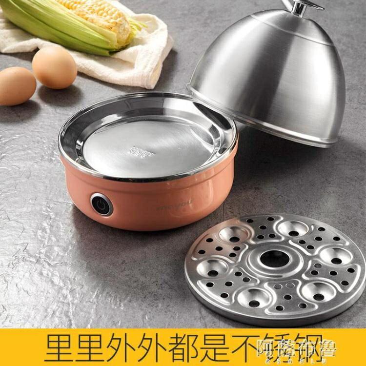 蒸蛋器 名友蒸蛋器煮蛋器家用自動斷電小型1人煮蛋不銹鋼蒸蛋機煮蛋神器  新年鉅惠 台灣現貨