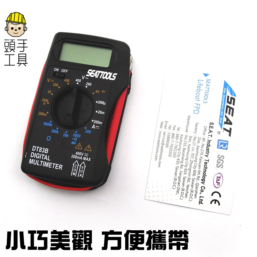 《頭 具》一體化 電阻測量 迷你電表 超薄萬用錶 名片型電錶 小電表 MM83B
