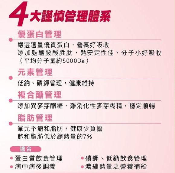 【三多】補体康低蛋白營養配方24瓶 / 箱 3
