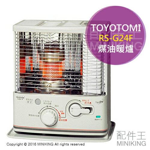 【配件王】日本代購 一年保 TOYOTOMI RS-G24F 煤油暖爐 9疊 電子點火 另 FH-WZ5715BY