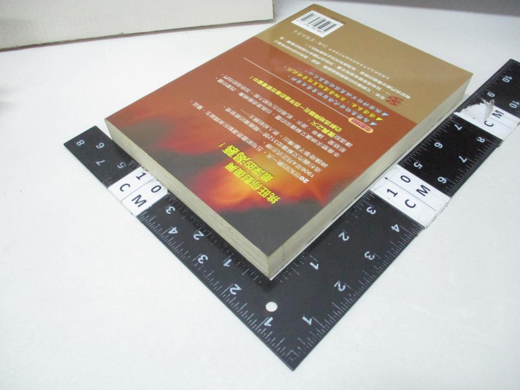 【書寶二手書T1/宗教_CRN】艾蘇薩街之火_賴瑞馬汀