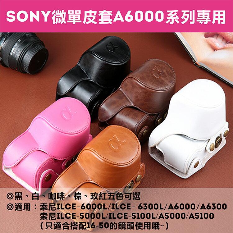 攝彩@Sony微單皮套A6000 6300L A6300 16-50鏡頭 皮套 兩件式皮質相機包 黑棕白桃紅