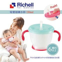 【Richell 利其爾】日本第三代LC訓練學習吸管水杯150ml(貓物語)-MiffyBaby
