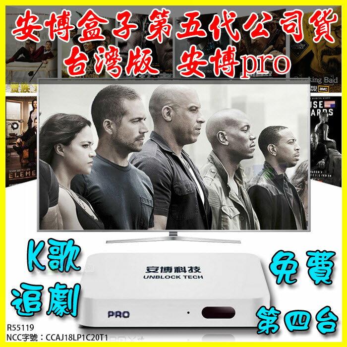 台灣版安博盒子5代UPro 4K數位電視四核心機上盒 贈遙控器+HDMI線+藍芽麥克風+16G記憶卡/小米/第四台/千尋