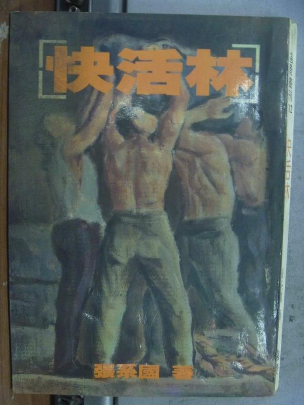 【書寶二手書T8/一般小說_MCC】快活林_張系國_民70