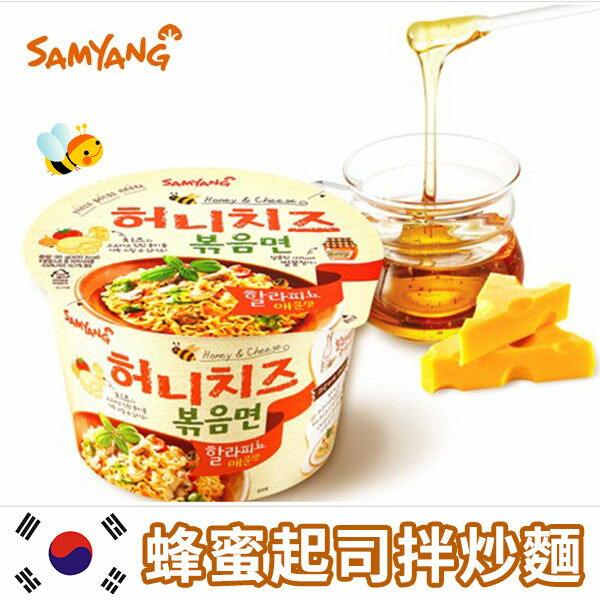 韓國 SAMYANG 三養 蜂蜜起司炒麵 96g 起司味/泡麵 單包碗入【AN SHOP】