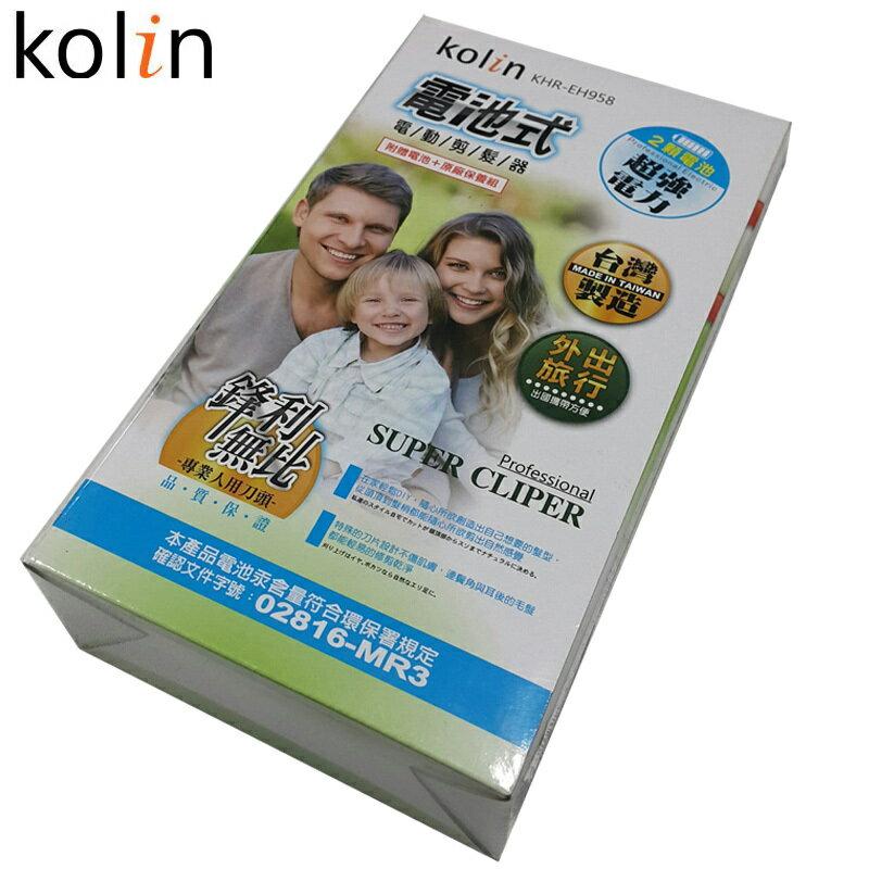 Kolin 歌林 電池式 電動剪髮器 超強電力 理髮 台灣製造 KHR-EH958