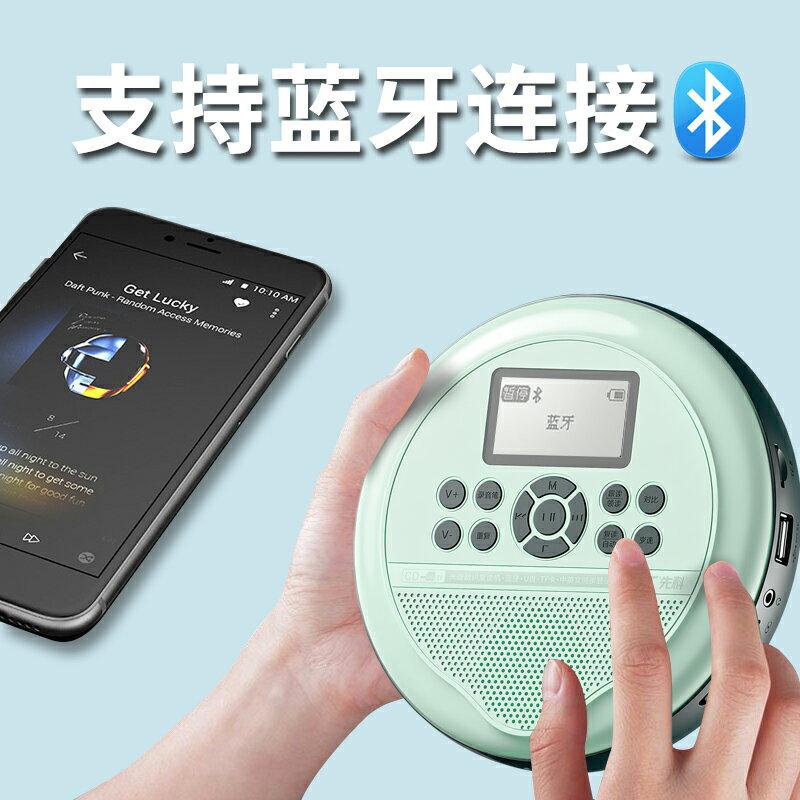 CD機 便攜式CD播放機隨身聽MP3小學生英語復讀機U盤家用光碟播放器 HH4962