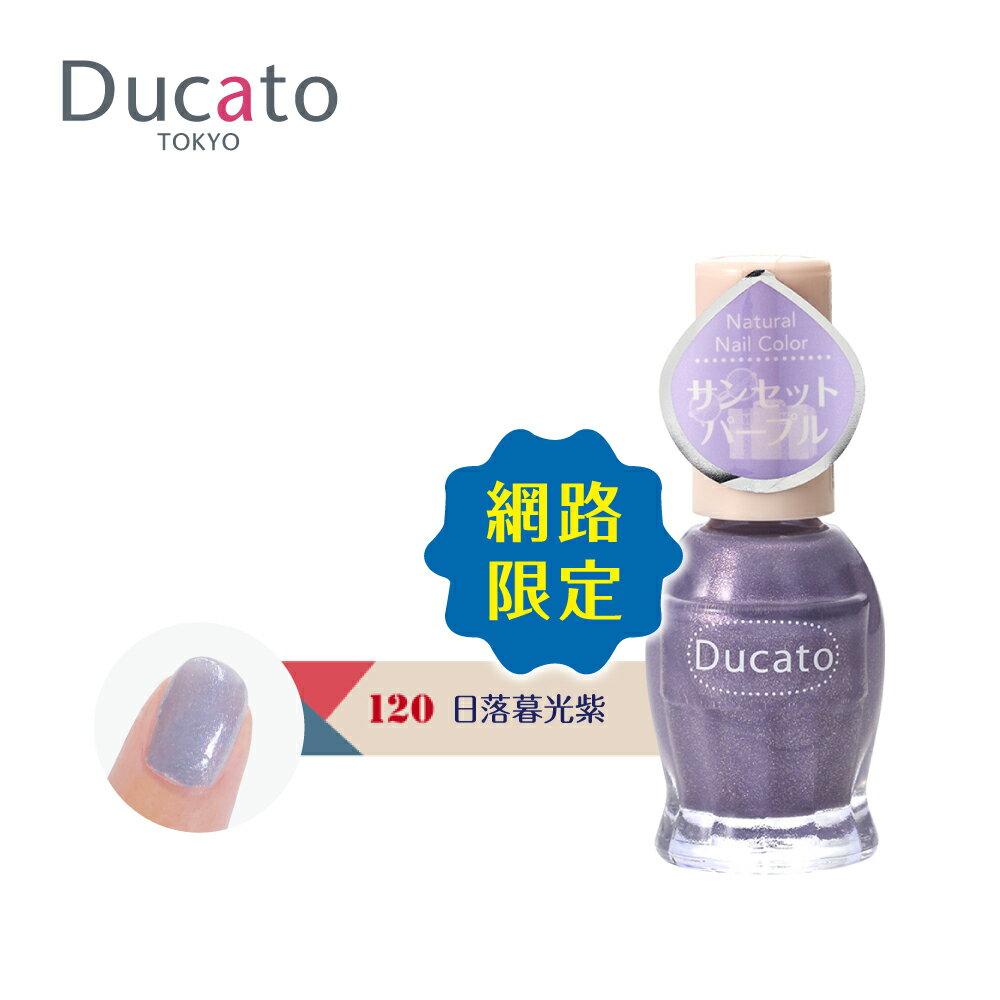 《日本製》Ducato 自然潤澤指甲油-120日落暮光紫N 11ml