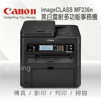 Canon imageCLASS MF236n 黑白雷射多功能事務機 支援繁體中文觸控螢幕