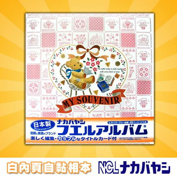 NCL 相本( N028 粉紅熊) 熱銷中 日本 NCL 白內頁自黏相本 大容量 相簿 無酸性