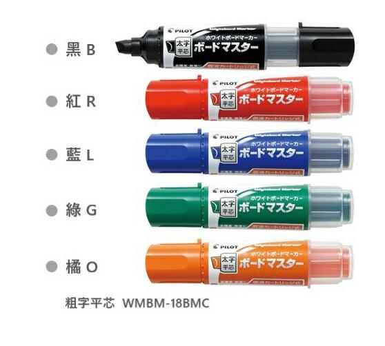 百樂PILOT WMBM-18BMC 粗字平頭 可換卡水白板筆 3.2-6.2mm 環保再生材質 無異味 日本製 /卡水