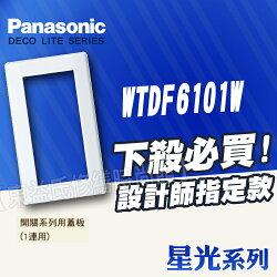 Panasonic國際牌開關插座 星光系列WTDF6101W 一連開關用蓋板【東益氏】售中一電工熊貓面板
