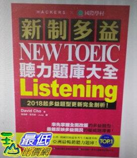 [COSCO代購]W118216新制多益NewTOEIC聽力題庫大全:2018起多益題型更新完全剖析!(附2MP32冊合售)