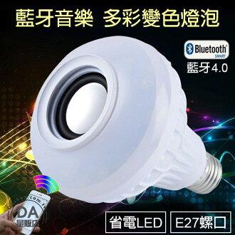 《3C任選三件9折》E27 彩色 無線 藍牙 音樂 LED 燈泡 喇叭 免下APP 省電(V50-1768)