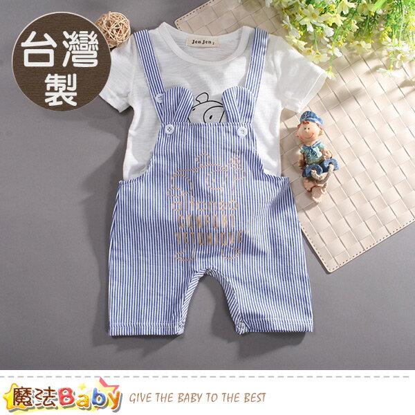 嬰幼兒套裝吊帶包屁褲加T恤兩件套裝魔法Baby~k50802