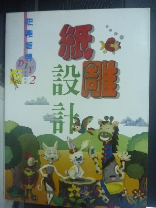 【書寶二手書T8/少年童書_YGE】快樂美勞DIY2-紙雕設計_黃懷玲