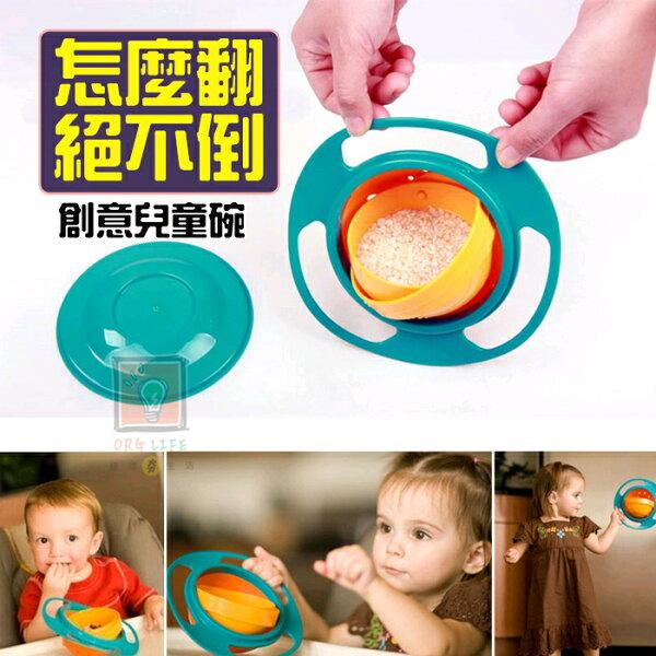 ORG《SD1487》今日促銷!旋轉陀螺碗飛碟碗兒童學習碗兒童餐具不倒碗不倒翁碗練習碗兒童碗嬰幼兒用品