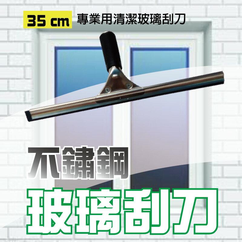 不鏽鋼玻璃刮刀(35公分)專業等級